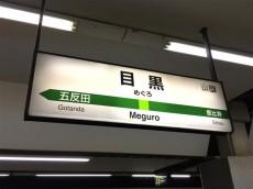 池田山ロイヤルマンション 目黒駅