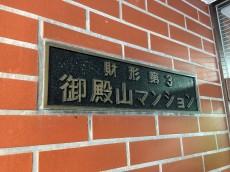 財形第3御殿山マンション 館名板