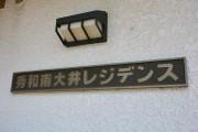 秀和南大井レジデンス 館銘板