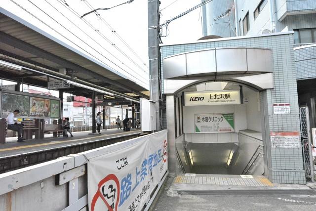セザール第二上北沢 駅