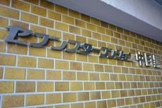 セブンスターマンション中目黒 館名オブジェ