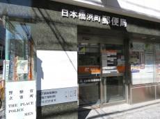 ローズハイツ日本橋浜町 郵便局