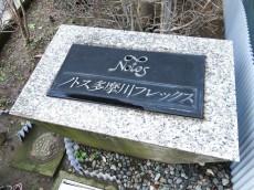 ノトス多摩川フレックス 館銘板