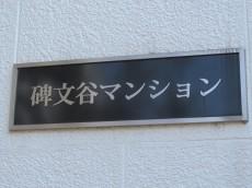 碑文谷マンション 館銘板