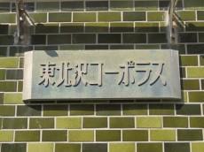 東北沢コーポラス 館銘板