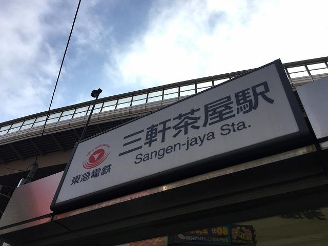 キャッスル世田谷 三軒茶屋駅