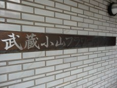 武蔵小山フラワーマンション 館銘板