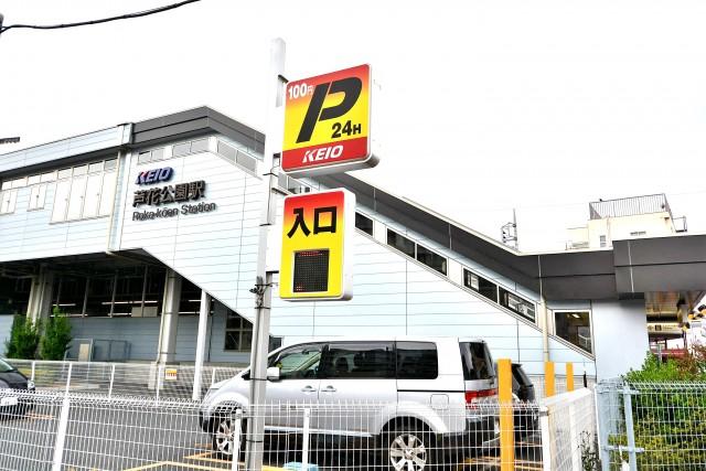 ヴェーゼント芦花公園 駅