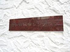 秀和西麻布レジデンス 館銘板