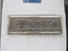 中銀南青山マンシオン 館銘板