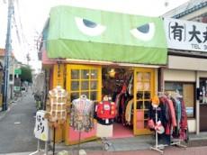 秀和高円寺レジデンス バルコニー