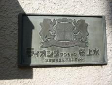ライオンズマンション桜上水 館銘板