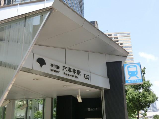 パークサイド六本木 駅