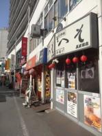 西五反田コープ 飲食店