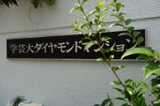 学芸大ダイヤモンドマンション 館銘板