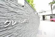クレール桜新町 館銘板