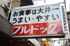 ワールドパレス大井仙台坂Ⅱ 東小路飲食店街