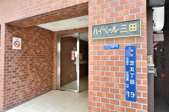 ハイベール三田 エントランス