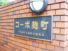 コーポ麹町 館銘板