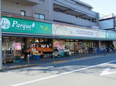 東急ドエルアルス上野毛 スーパー