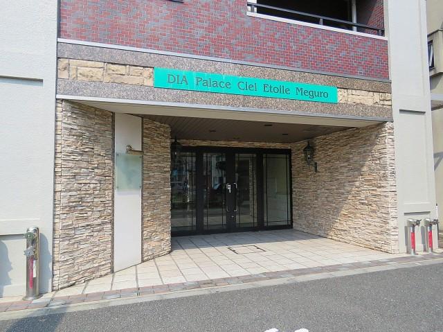 ダイアパレスシェルトワレ目黒 エントランス