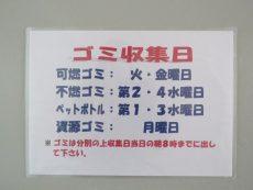 GSハイム太子堂 ゴミ収集日