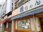 エタンセレ五反田 飲食店