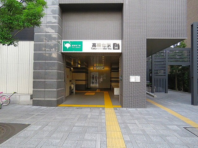 朝日シティパリオ高輪台A館 高輪台駅