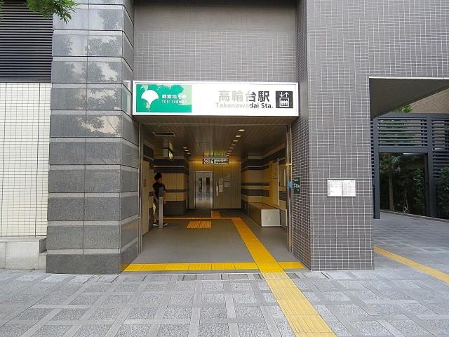 藤ビル 高輪台駅