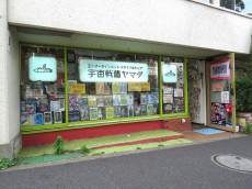 リベルテ西五反田 1階店舗