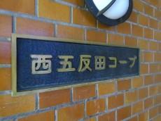 西五反田コープ 館銘板