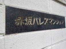 赤坂パレスマンション 館銘板