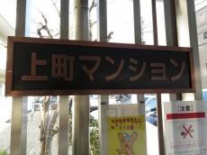 上町マンション 館銘板