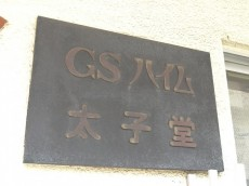 GSハイム太子堂 館銘板