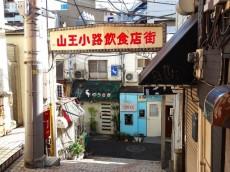 大森中央ハイム 山王小路飲食店街