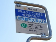 ハイネス尾山台 バス停