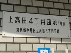 上高田四丁目団地 館銘板