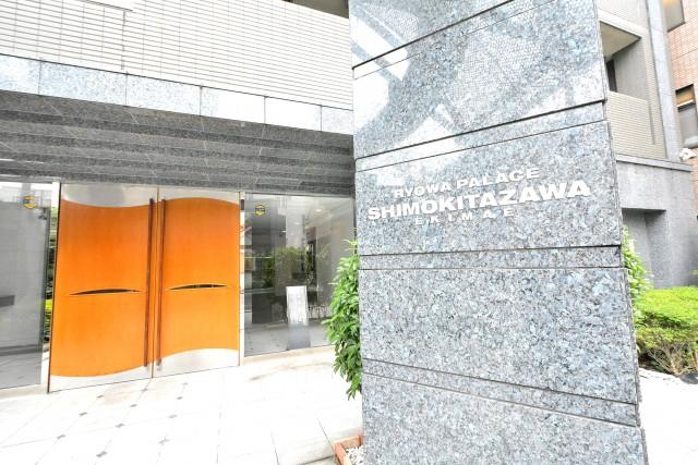 菱和パレス下北沢駅前 エントランス