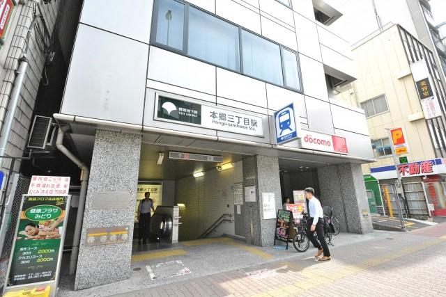 本郷ハウス 駅