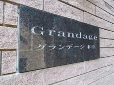 グランデージ和泉 館銘板