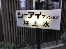 シーアイマンション桜上水 館名板