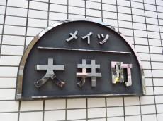 メイツ大井町 館銘板