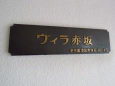 ヴィラ赤坂 館銘板
