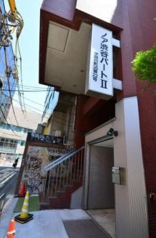 ノア渋谷パート2 エントランス