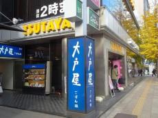 ワコー三田マンション 三田駅周辺