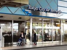 ニックハイム日本橋 東京エアシティターミナル