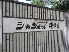 シャンボール池田山 館名