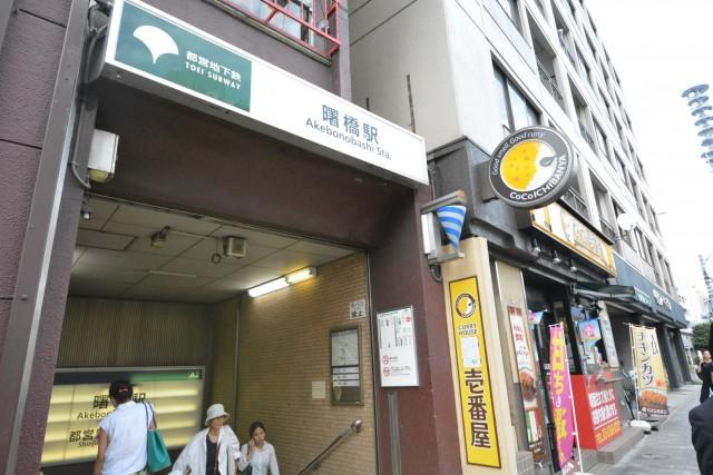 サンクタス四谷・曙橋ルーセンシティ 駅周辺