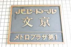 パレ・ドール文京メトロプラザ第1 館銘板
