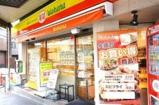 パレ・ドール文京メトロプラザ第1 惣菜屋